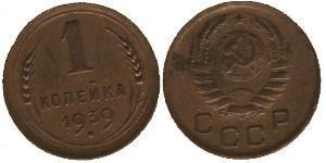 1 Kopeck USSR (1922 - 1991) Copper/Nickel