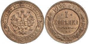 1 Kopeck Empire russe (1720-1917) Cuivre Nicolas II (1868-1918)