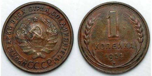 1 Kopeck 苏联 (1922 - 1991)
