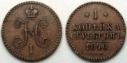 1 Kopeck Russian Empire (1720-1917)