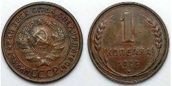 1 Kopeck USSR (1922 - 1991)