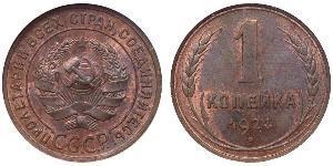 1 Kopeck Unione Sovietica (1922 - 1991)