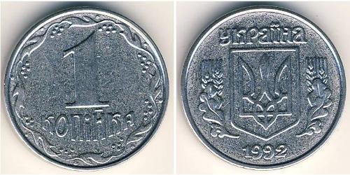 1 Kopek Ucrania (1991 - ) Acero