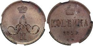 1 Kopek Imperio ruso (1720-1917) Cobre Alejandro II (1818-1881)