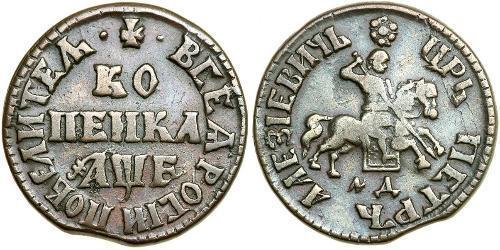 1 Kopek Imperio ruso (1720-1917) Cobre Pedro I de Rusia(1672-1725)