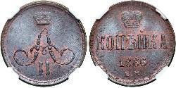 1 Kopeke Russisches Reich (1720-1917) Kupfer Alexander II (1818-1881)