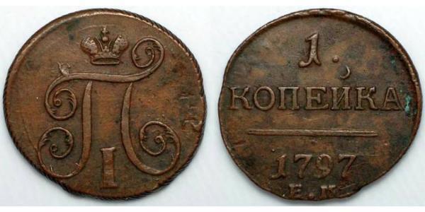 1 Kopeke Russisches Reich (1720-1917) Kupfer Paul I. (Russland)(1754-1801)