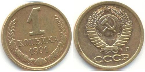 1 Kopeke Sowjetunion (1922 - 1991) Kupfer/Nickel