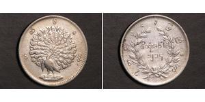 1 Kyat Burma 銀