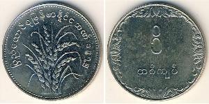 1 Kyat Burma Copper/Nickel