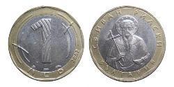 1 Lev 保加利亚 Bimetal