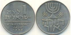 1 Lira Israel (1948 - ) Copper/Nickel