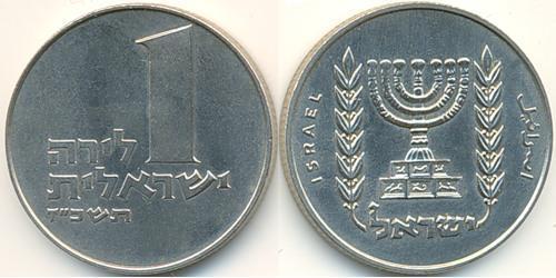 1 Lira Israele (1948 - ) Rame/Nichel