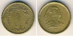 1 Millieme Arab Republic of Egypt  (1953 - ) Bronze/Aluminium