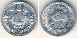 1 Paisa Nepal Aluminium