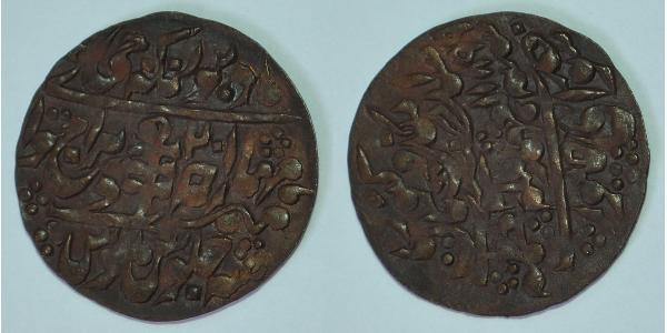 1 Paisa Ancient India Copper