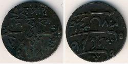 1 Paisa British East India Company (1757-1858) Copper