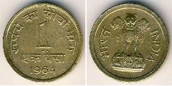 1 Paisa India (1950 - ) Latón