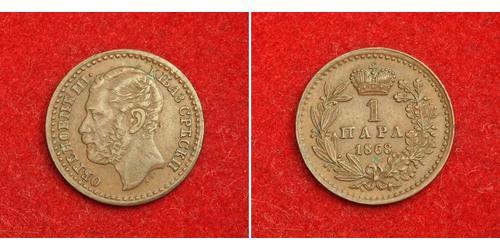 1 Para 塞尔维亚 黃銅 米海洛·歐布雷諾維奇三世