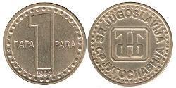 1 Para Socialist Federal Republic of Yugoslavia (1943 -1992) Brass