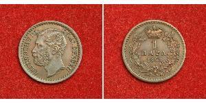 1 Para Serbia Ottone Mihailo Obrenović III di Serbia