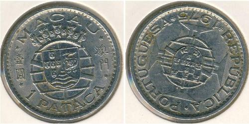 1 Pataca Macau (1862 - 1999) Nickel