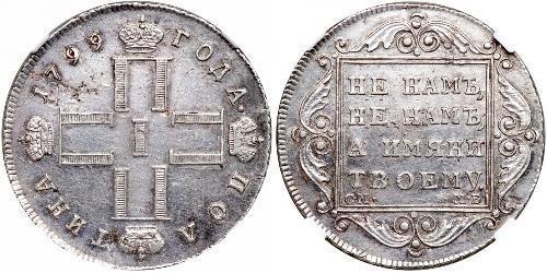 1 Poltina / 1/2 Ruble 俄罗斯帝国 (1721 - 1917) 銀 保罗一世 (俄国) (1754-1801)