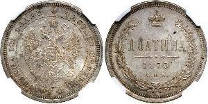 1 Poltina / 1/2 Ruble Russian Empire (1720-1917) Silver Alexander II of Russia (1818-1881)