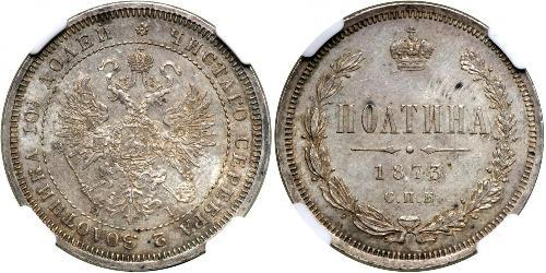 1 Poltina / 1/2 Ruble Russian Empire (1720-1917) Silver Alexander II of Russia (1818-1881)