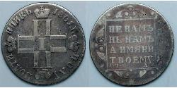 1 Polupoltinnik Russian Empire (1720-1917) Silver Paul I (1754-1801)