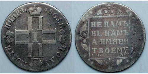 1 Polupoltinnik Russian Empire (1720-1917) Silver Paul I (1754-1801)