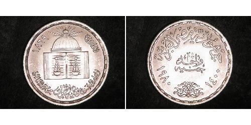1 Pound Egipto (1953 - ) Plata