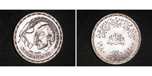 1 Pound Arab Republic of Egypt  (1953 - ) Silver Anwar Sadat (1918 - 1981)