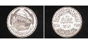 1 Pound Arab Republic of Egypt  (1953 - ) Silver