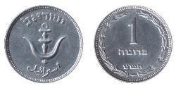 1 Pruta Israel (1948 - ) Aluminium