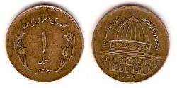 1 Rial Iran Bronze
