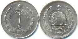 1 Rial Iran Copper/Nickel