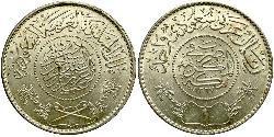 1 Rial Arabia Saudita Plata