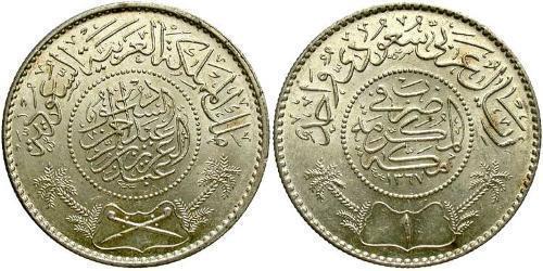 1 Rial Saudi-Arabien Silber
