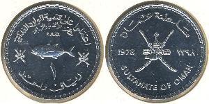 1 Rial Oman Silver