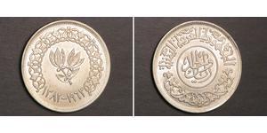 1 Rial Yemen Silver