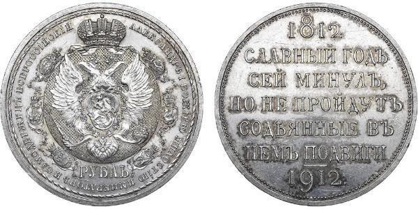 1 Rouble Empire russe (1720-1917) Argent Nicolas II (1868-1918)