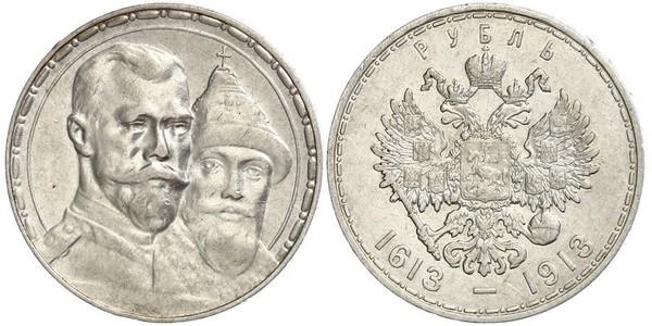 1 Rouble Empire russe (1720-1917) Argent Nicolas II (1868-1918)