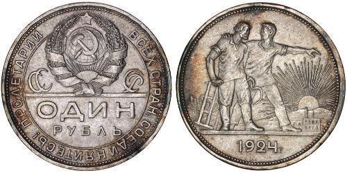 1 Rouble Unione Sovietica (1922 - 1991) Argent