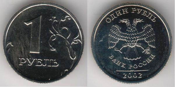 1 Rouble Russie (1991 - ) / Russie Cuivre/Nickel