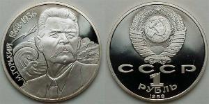 1 Rouble Unione Sovietica (1922 - 1991) Cuivre/Nickel