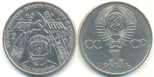 1 Rubel Sowjetunion (1922 - 1991) Kupfer/Nickel
