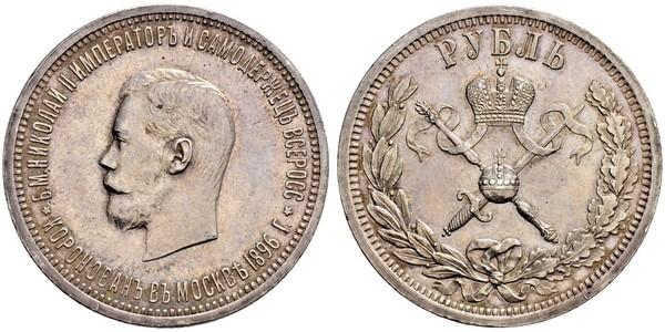 1 Rubel Russisches Reich (1720-1917) Silber Nikolaus II (1868-1918)