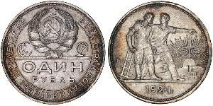 1 Rubel Sowjetunion (1922 - 1991) Silber