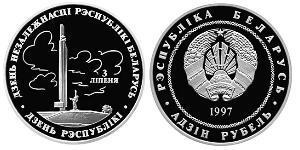 1 Rubel Weißrussland (1991 - ) Silber